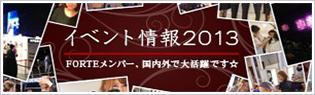 2013イベント