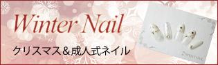 2013クリスマス&成人式ネイル
