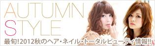 2012秋コレクション
