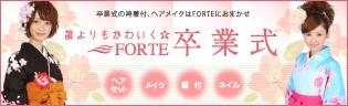 FORTE 卒業式・袴graduation ceremony 予約受付中