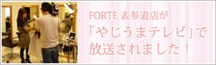 FORTE 表参道店が「やじうまテレビ」で放送されました!