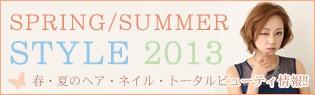 2013FORTE春コレクション
